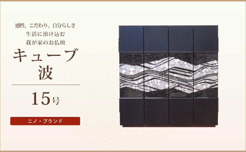 キューブ 桜 15号