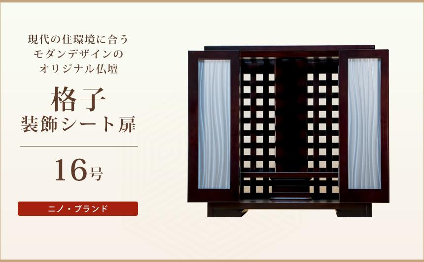 格子 16号 装飾シート扉